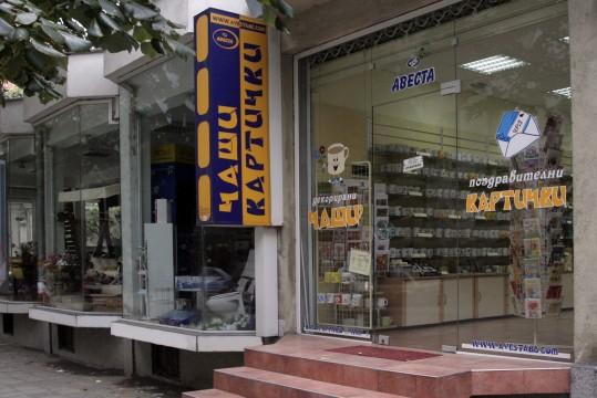 магазин АВЕСТА
